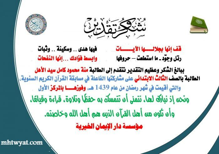 شهادات شكر وتقدير فارغة نماذج جاهزة ومتعددة الاستخدام موقع محتويات Arabic Calligraphy Calligraphy