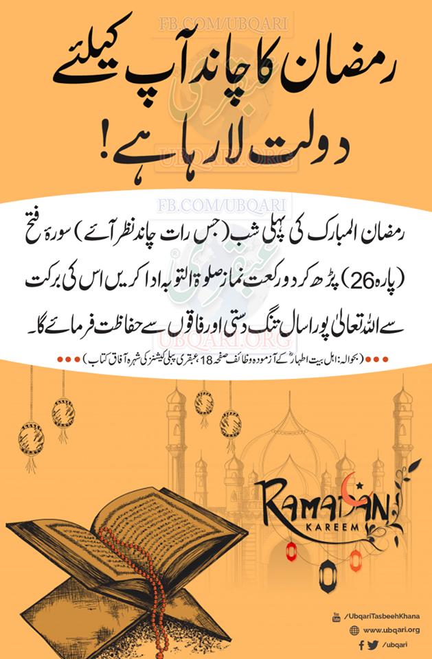 رمضان کا چاند آپ کیلئے دولت لارہا ہے Ramadan Prayer Islamic Love Quotes Islamic Messages