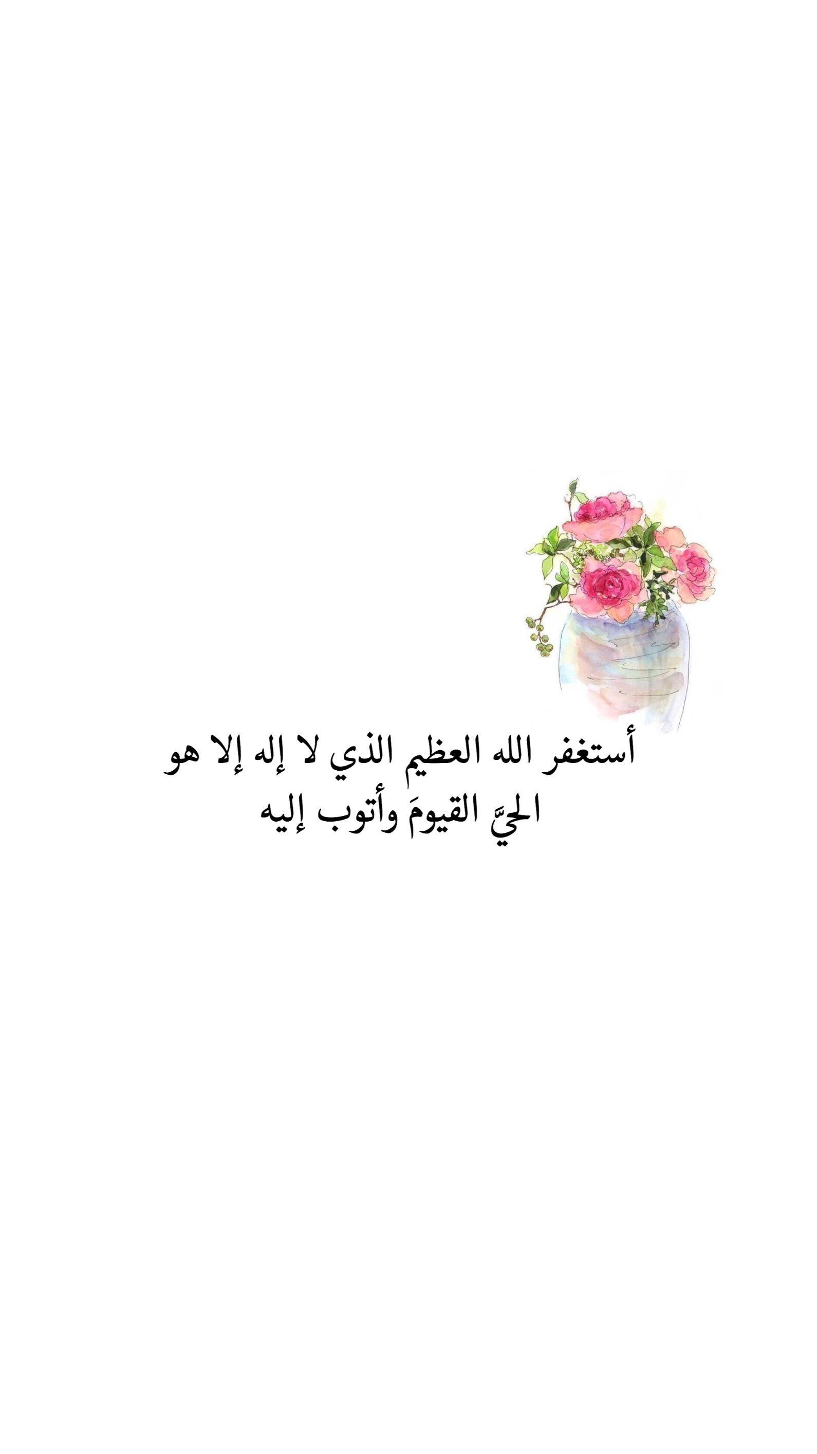 استغفرالله استغفار Quran Quotes Love Islamic Phrases Islamic Inspirational Quotes
