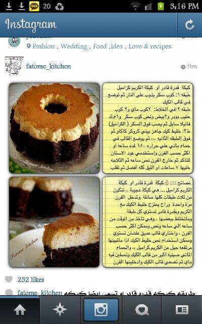 قدرة قادر Sweets Recipes Homemade Recipes Desserts