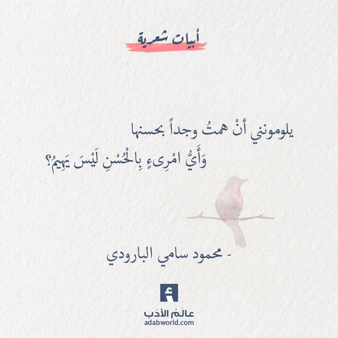 يلومونني ان همت وجدا بحسنها محمود سامي البارودي عالم الأدب Words Quotes Wisdom Quotes Life Friends Quotes