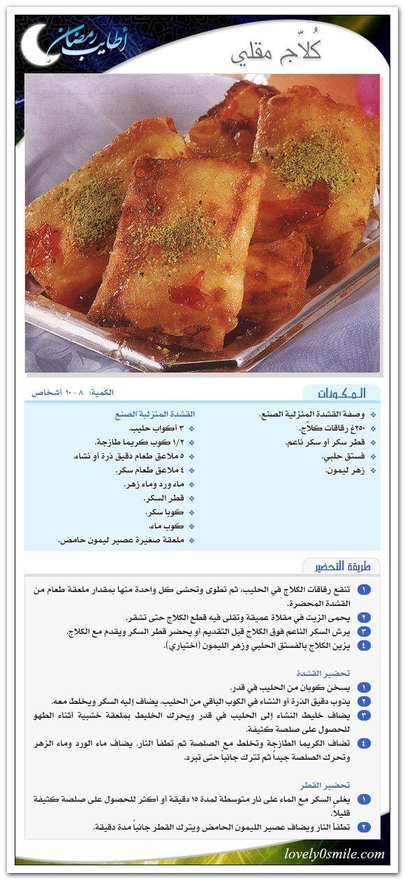 كلاج مقلي Arabic Sweets Recipes Homemade Recipes Ramadan Desserts