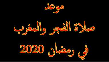 موعد صلاة الفجر والمغرب في رمضان 2020 Ramadan Arabic Calligraphy Calligraphy
