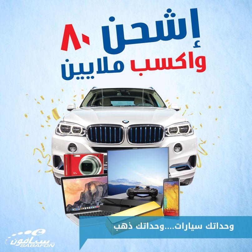 اشحن خطك ب80 وحدة او اكثر وادخل السحب على سيارات Bmw X3 2015 والعديد من الجوائز القيمة وسيتم السحب في بداية كل شهر وعلى سيارات الـbmw Toy Car Ullo Business