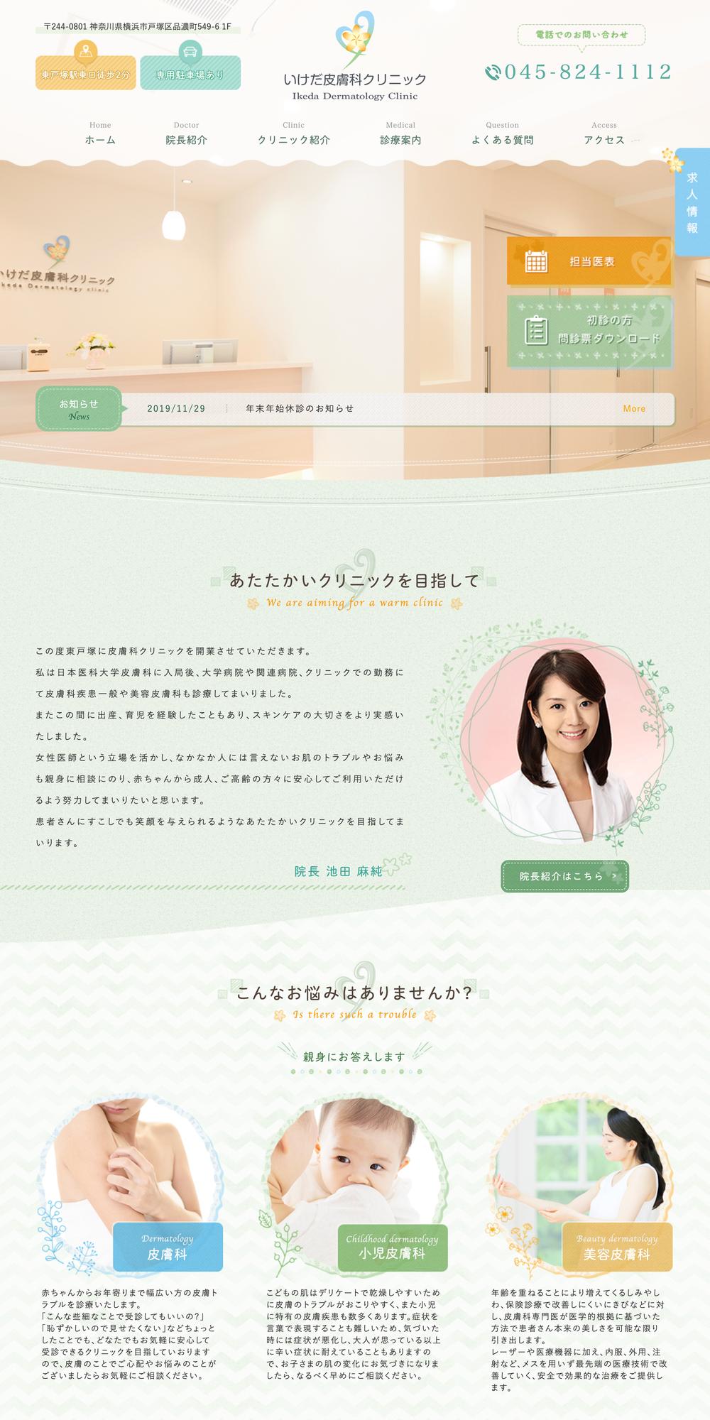 病院 クリニック おしゃれまとめの人気アイデア Pinterest Taro Sanko Lp デザイン 医療デザイン コーポレートサイト デザイン