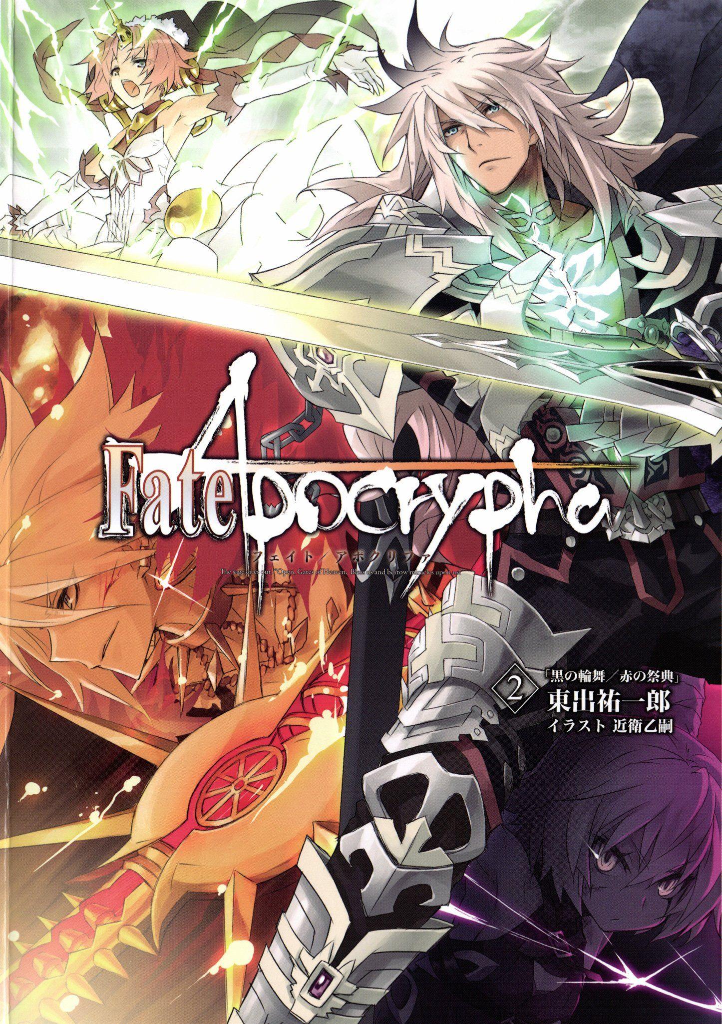 Siegfried / Frankenstein / Karna / Jack the Ripper【Fate