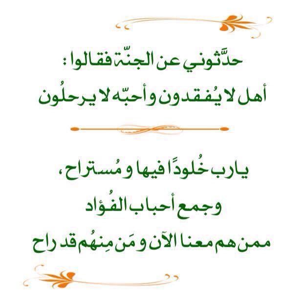 Pin By أدعية وأذكار On دعاء Arabic Sayings Arabic Calligraphy