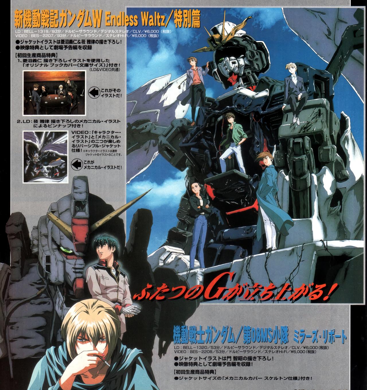 Animage 02 1999 Mobile Suit Gundam The 08th Ms Team Miller S Report And Gundam Wing Endless Waltz Gundam Gundam Wing Ms Teams