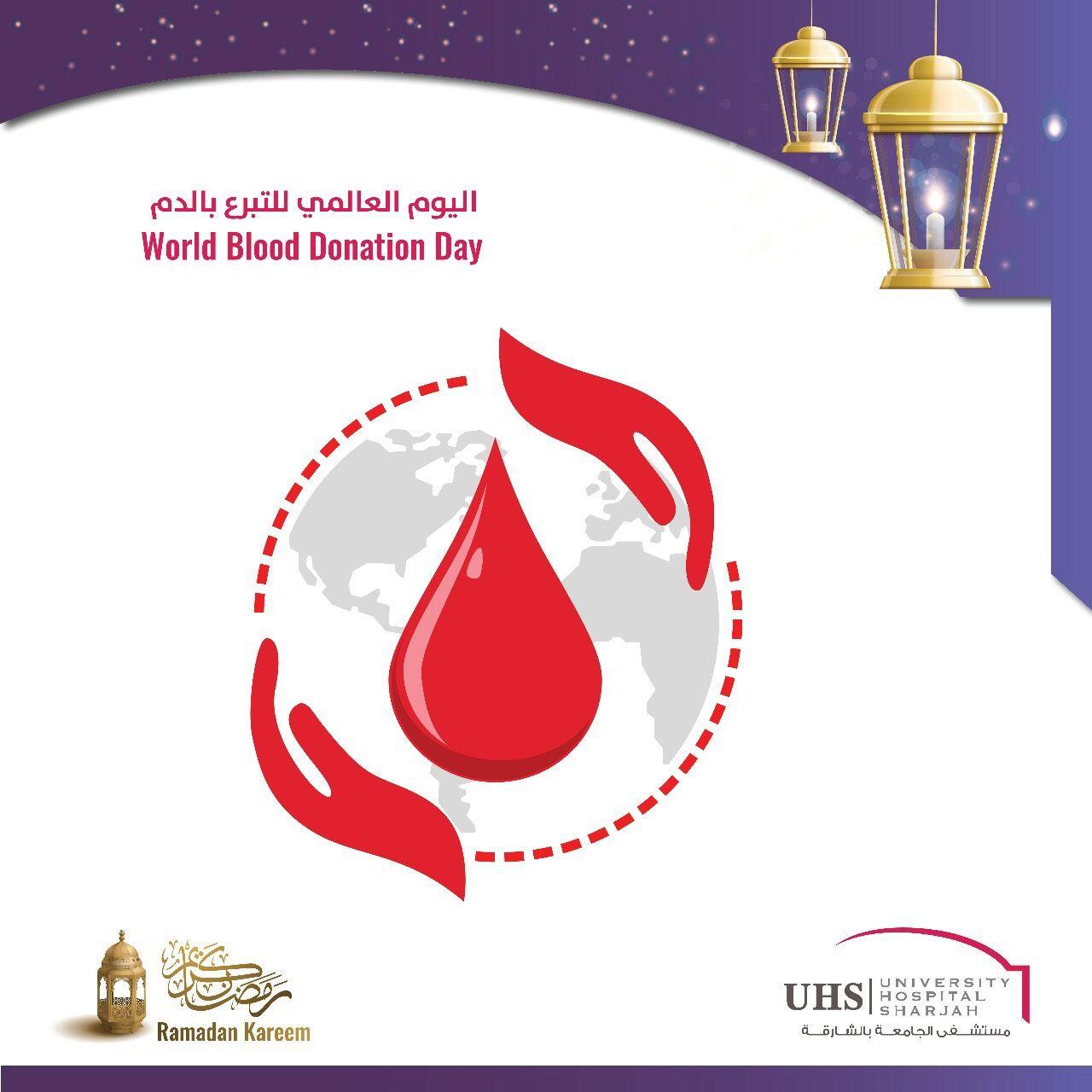 التبرع بالدم في رمضان