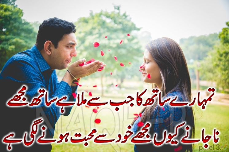 Couple Urdu Poetry For Girlfriend Couple Love Poetry Most Romantic Fascinating Most Romantic Love Photos