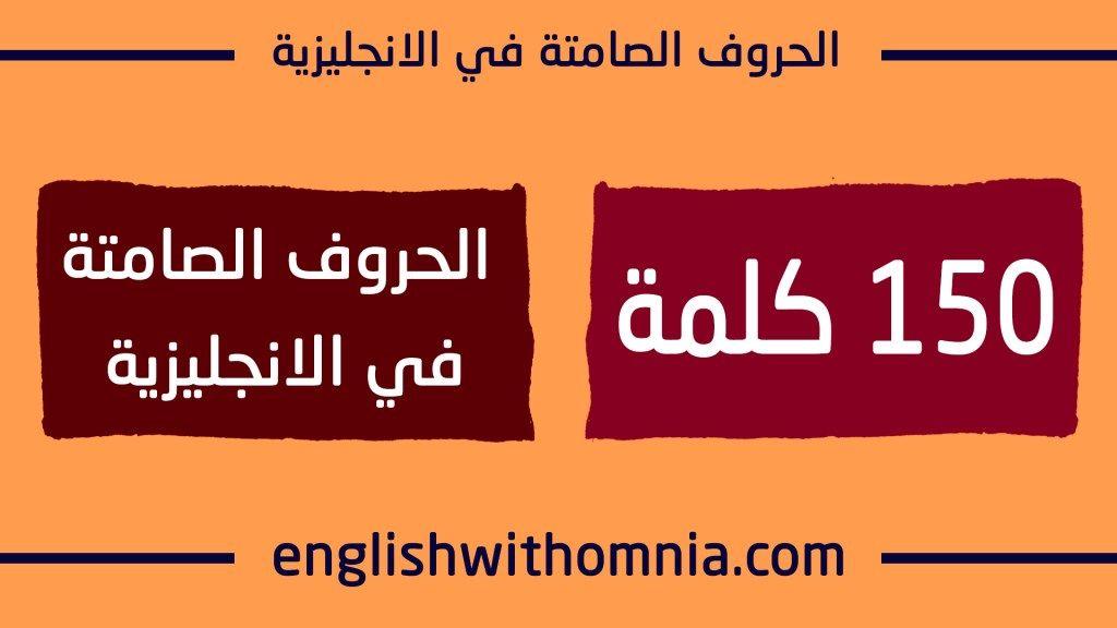 الحروف الصامتة Silent Letters في اللغة الانجليزية هي الحروف التي تكتب ولا تنطق في بعض الكلمات وكل حروف اللغة الانجليزية تقريبا يمكن أن ت Learn English Learning