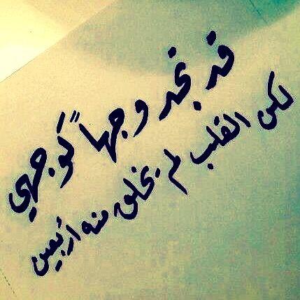 Desertrose قلبي لم يخلق منه أربعون Magic Words Words Arabic Love Quotes