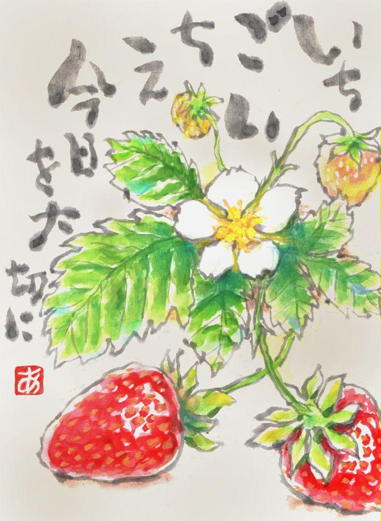苺 イチゴ いちご Strowbery 絵手紙 いちご 絵 いちご イラスト
