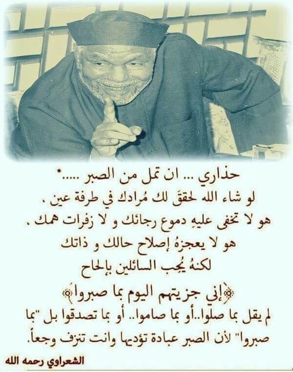 Pin By Yuri Kim On دعاء وآيات Islamic Inspirational Quotes Islam Facts Wisdom Quotes Life