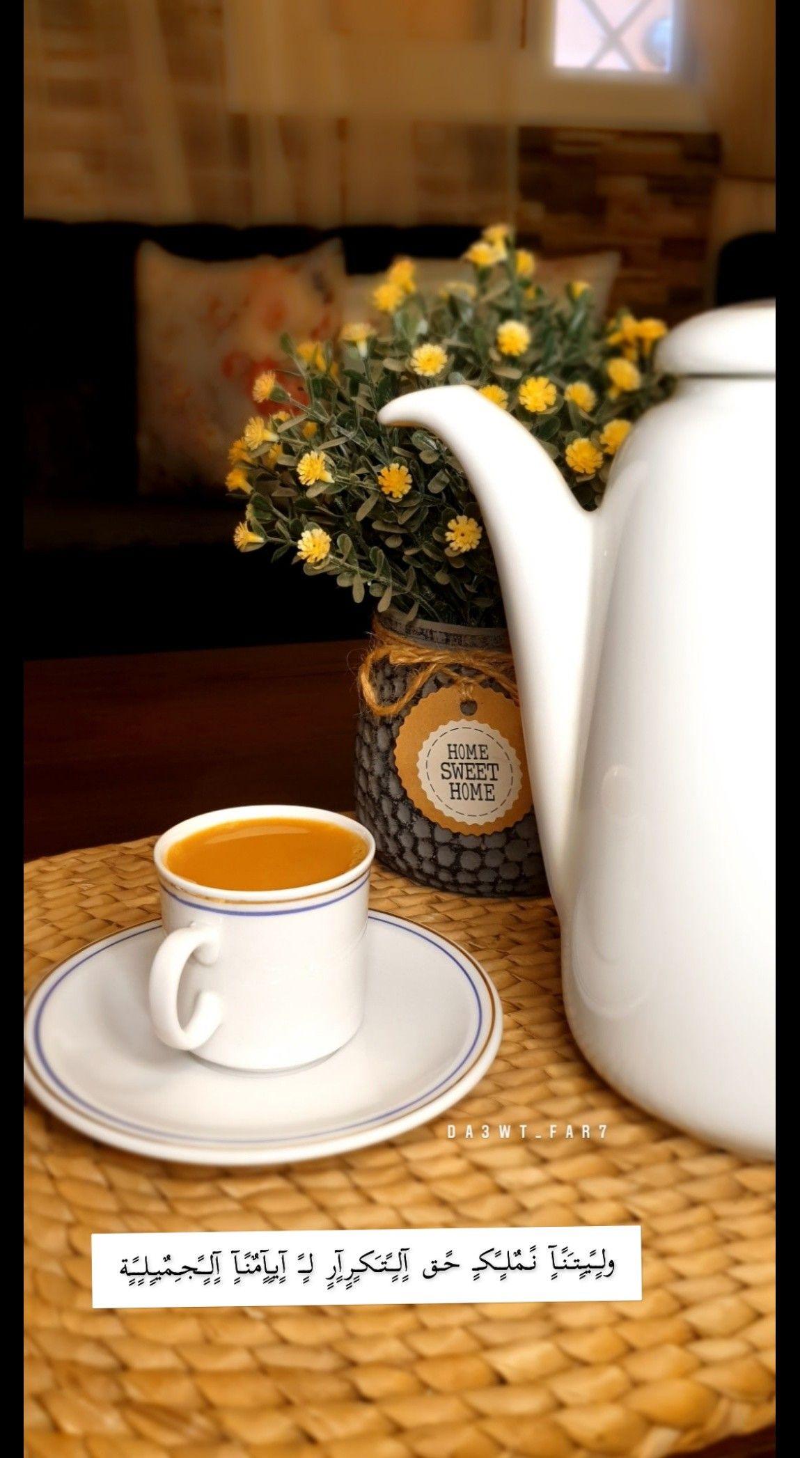 وليتنا نملك حق التكرار ل أيامنا الجميله Sweet Home Tea Pots Glassware