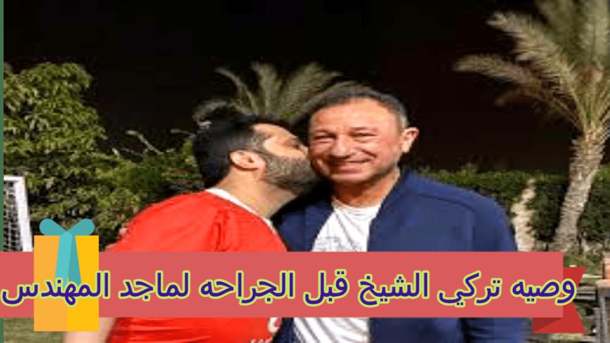 وصيه تركي الشيخ الي ماجد المهندس تركي ال شيخ Event