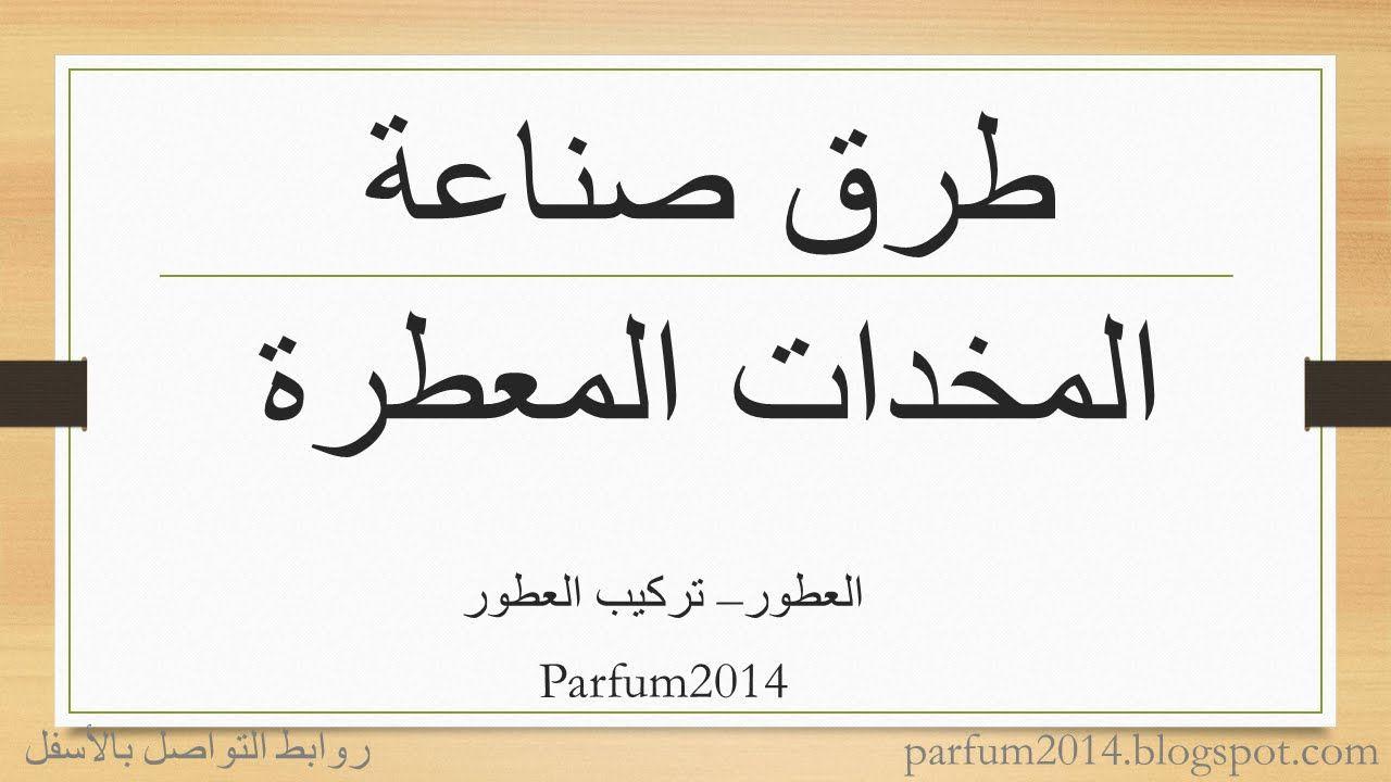 أبونور طرق صناعة المخدات المعطرة Shmteeb Arabic Calligraphy Whl Calligraphy