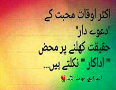 Bitter Truth A.H | Quotations, Urdu poetry, Quotes