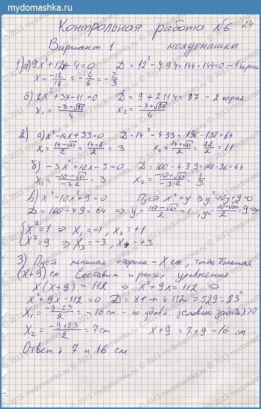 Решебник 9 Класс I Кравчук