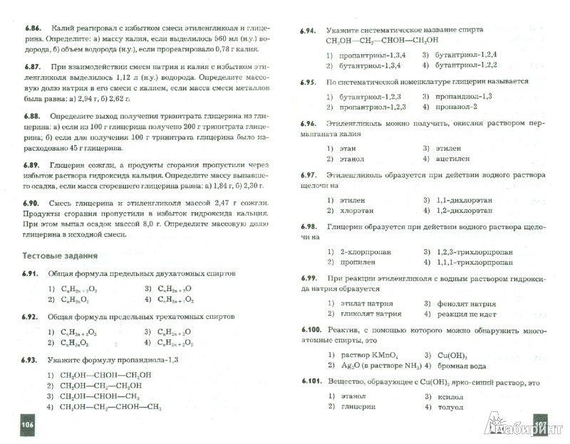Задачник по химии 10 класс в формате тхт