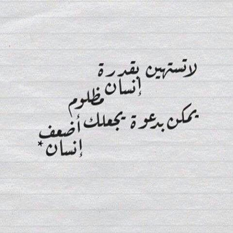 Pin By Manar Art On شعور مررت به Inspirational Quotes Arabic Quotes Inspirational Words