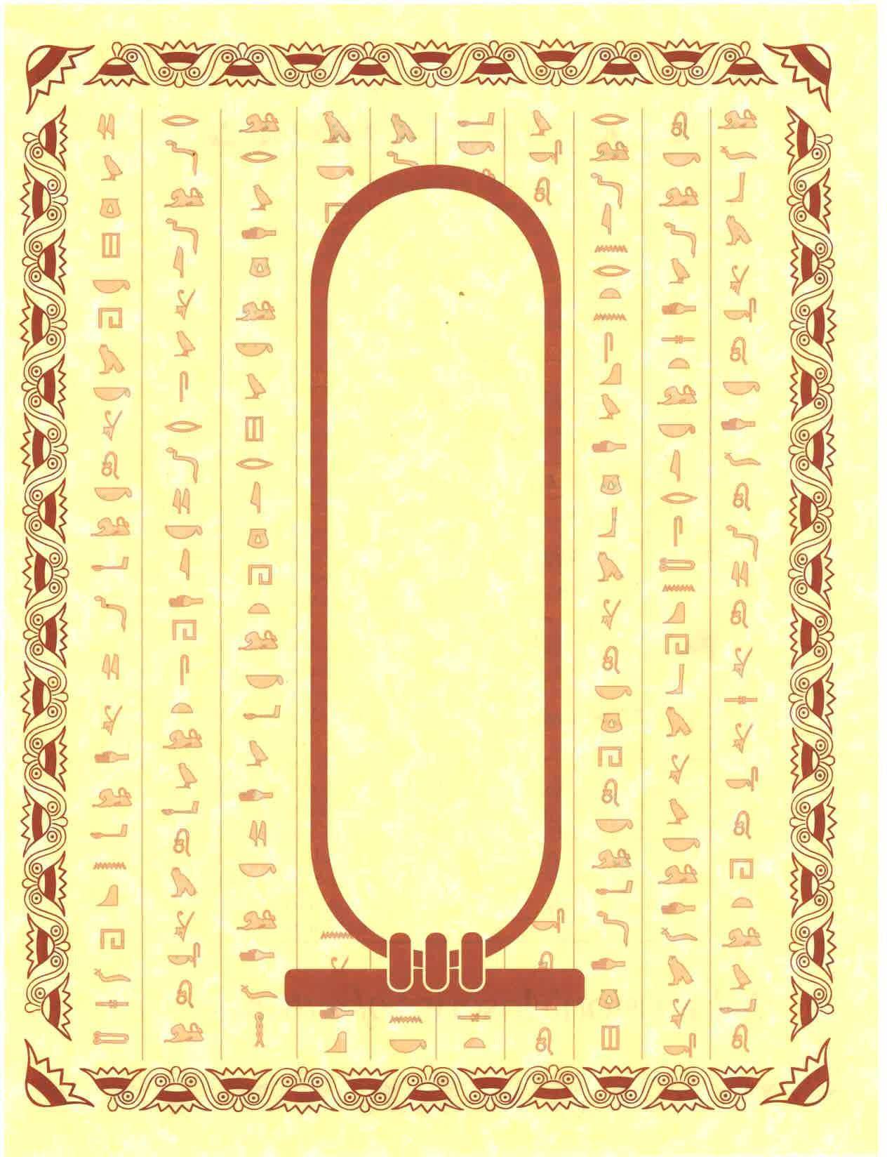 Part II Make Your Own Cartouche