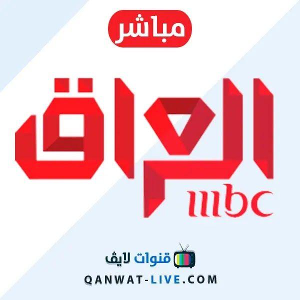 قناة إم بي سي العراق بث مباشر للجوال 2021 Mbc Iraq Live Tech Company Logos Company Logo Broadcast