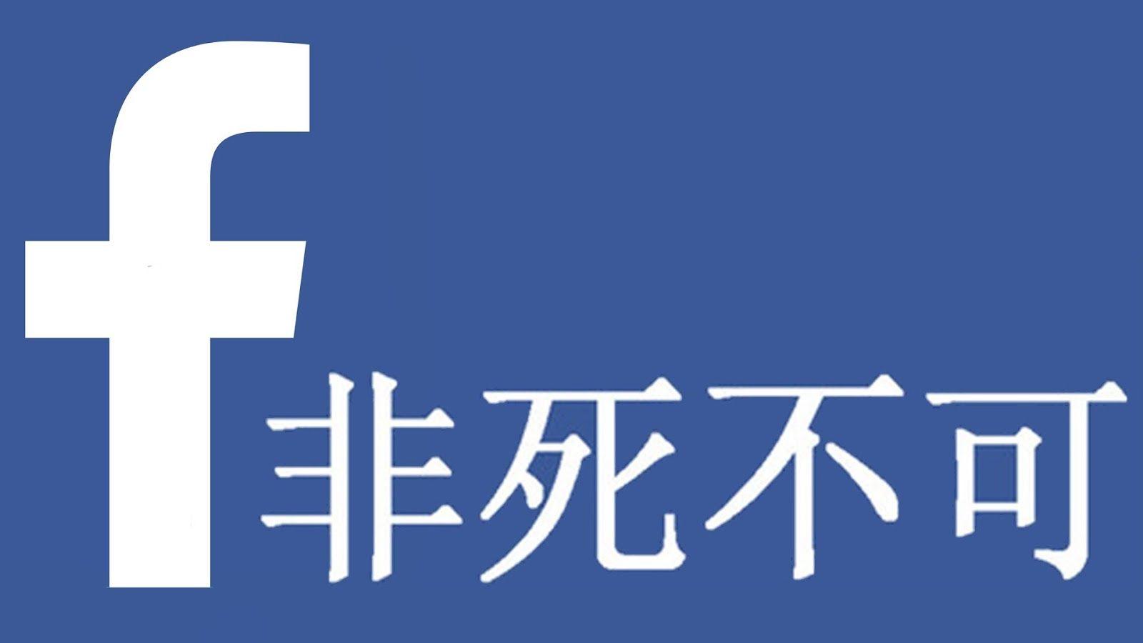 Zuckerberg quer o Facebook na China, e é apenas uma questão de tempo