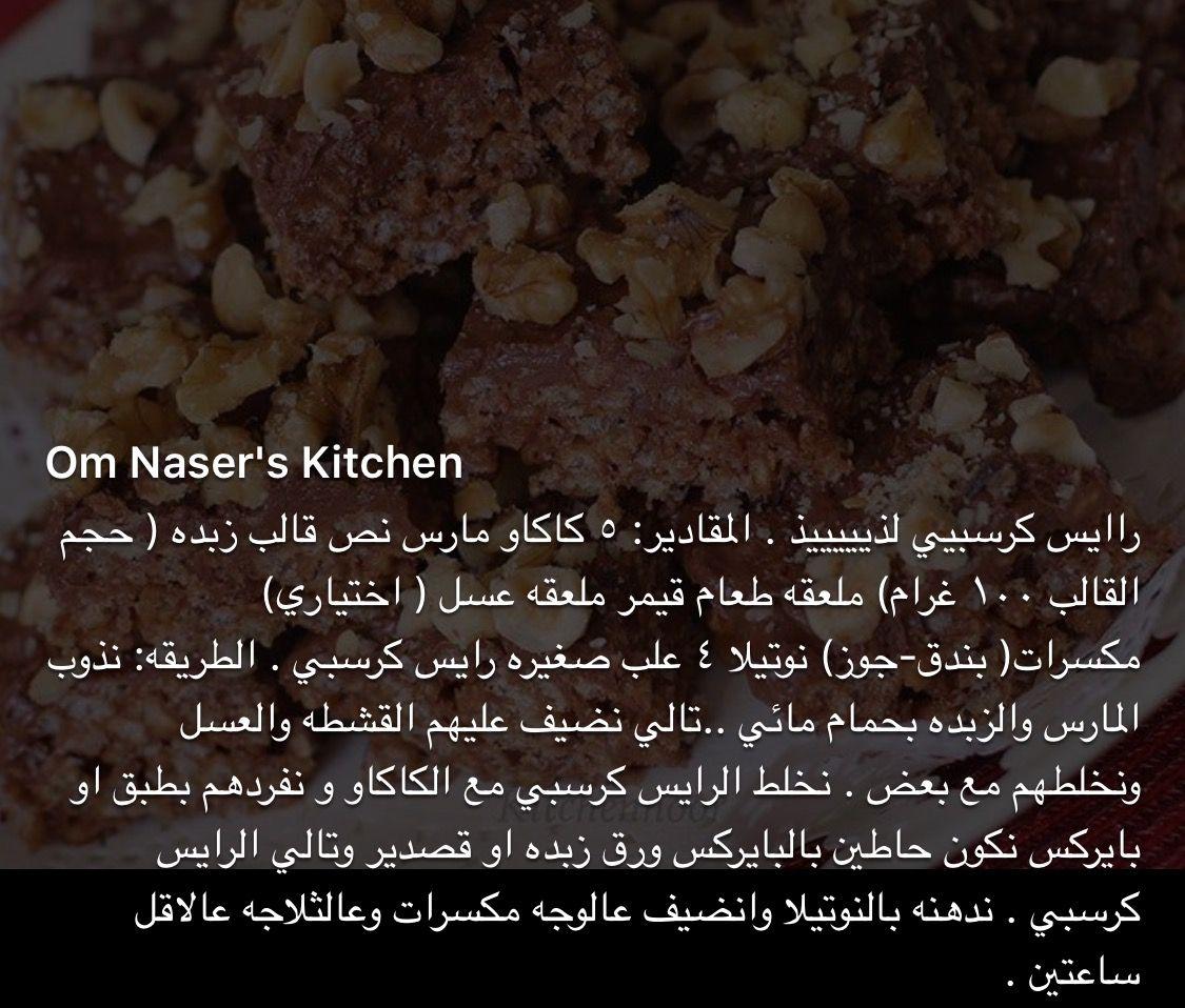 رايس كرسبي Rice Desserts Sweet Food