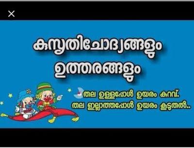 Pin on Malayalam IQ Puzzles