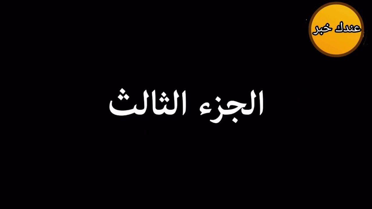 قصص حقيقية مقابة مع كائن فضائي عام 1964 الجزء الثالث قبل كل شيئ إشترك في القناة و فعل الجرس و إضغط لايك للفيديو Poster Movie Posters Arabic Calligraphy