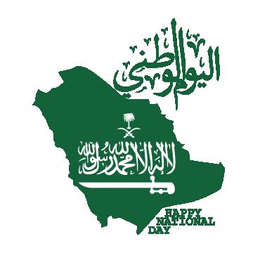 Krolestwo Arabii Saudyjskiej Narodowy Dzien Png I Wektor National Day Saudi Happy National Day National Day