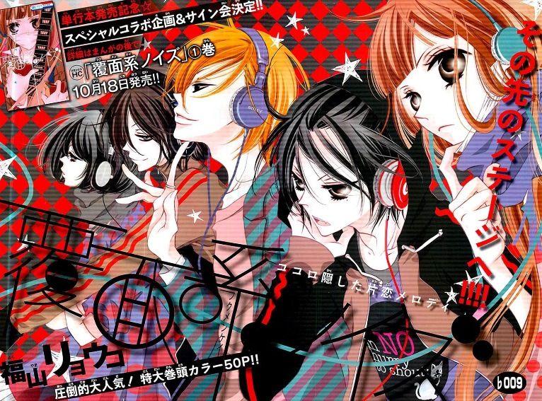 Fukumenkei Noise By Fukuyama Ryouko Anime Pinterest