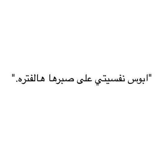 ااه والله يا حبيبتي يا نفسيتي Perfection Quotes Mood Quotes Photo Quotes