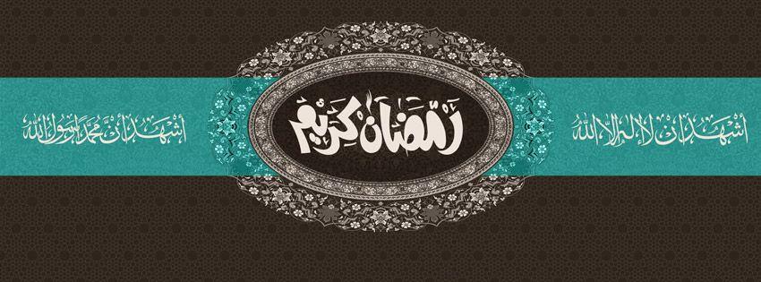 15 Beautiful Ramadan Mubarak Calligraphy 2014 Facebook Cover Photos Facebook Cover Photos Facebook Cover Cover Photos