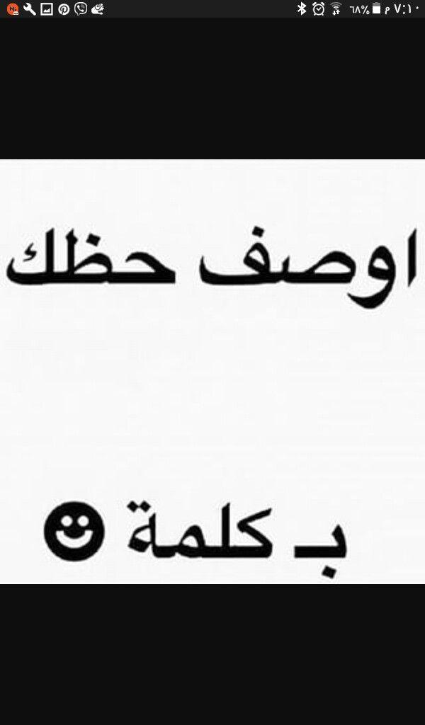 بلاش احكي اناا Life Quotes Arabic Love Quotes Arabic Funny