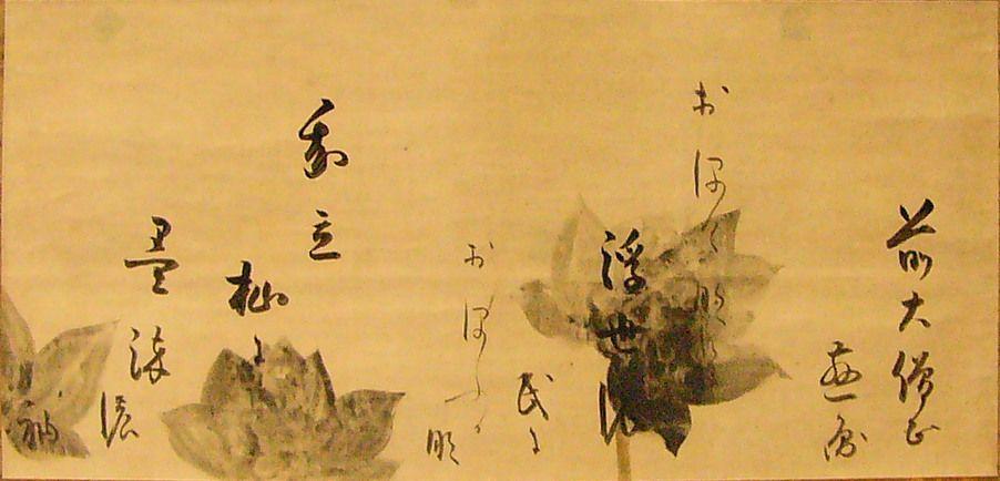 Les calligraphies japonaises de l'artiste Tanaka Shingai à la BnF