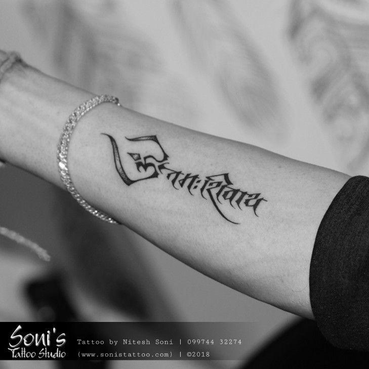 Om Namah Shivay Trishul Tattoo Soni S Tattoo Studio 09974432274 Www Sonistattoo Com Sonis Tattoo S Trishul Tattoo Designs Shiva Tattoo Design Dna Tattoo