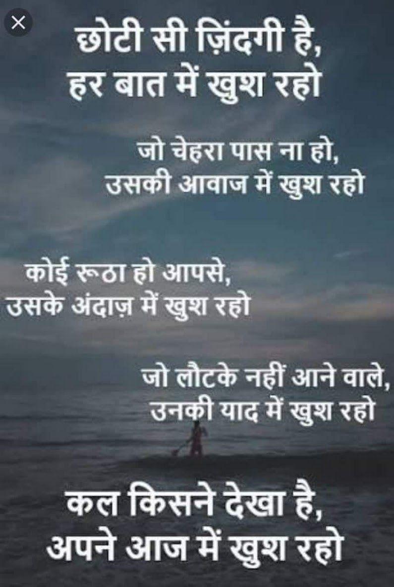 Pin By Vijay Pandya On Shayari Photo Quotes Hindi Quotes Quotes