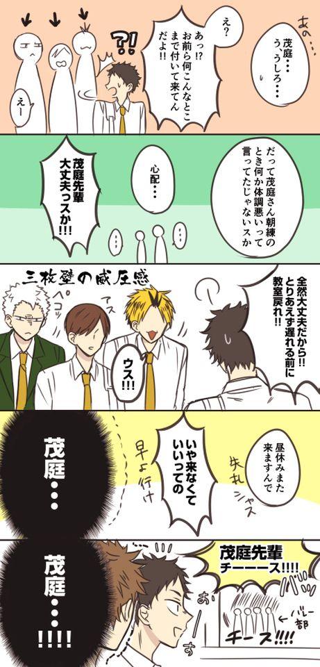 ハイキュー 伊達 工 漫画 pixiv