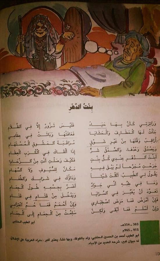 قراءتي المستوى الثالث قصيدة المتنبي في وصف الحمى Arabic Quotes Quotes Arabic Calligraphy