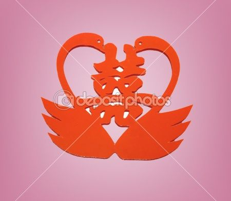 Chinese Wedding Double Happiness Symbol Stockfoto Another Lovely