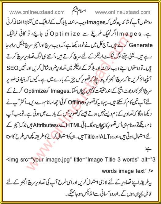 How To Seo Optimize Images In Urdu Seo Tips Seo Learning