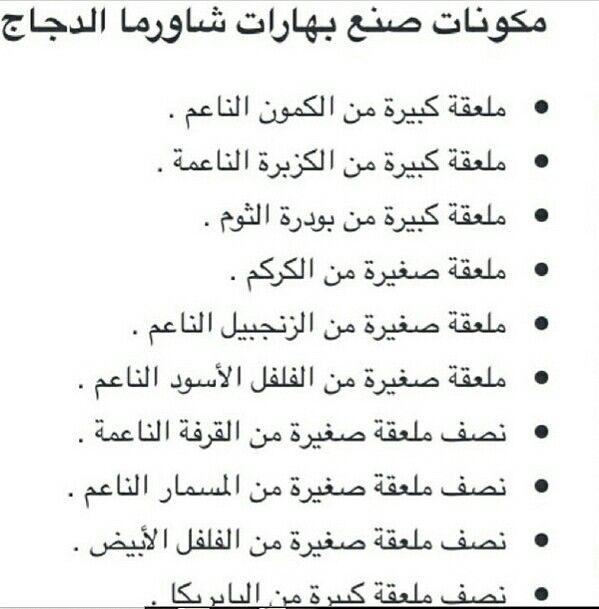 Desertrose بهارات الشاورما Arabic Food Syrian Food Libyan Food