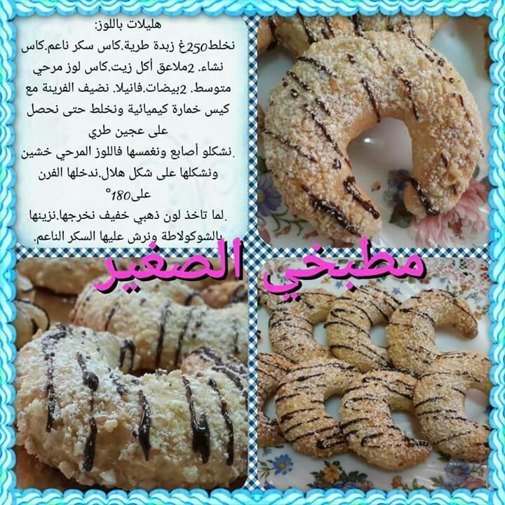 Pin By Kakou Kokham On Petits Gateau Food Recipies Food Tunisian Food