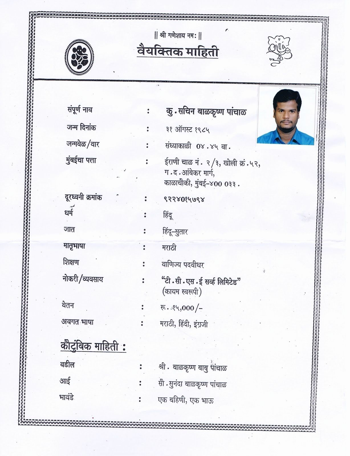 Beautiful Job Biodata Format In Marathi Pdf Contemporary
