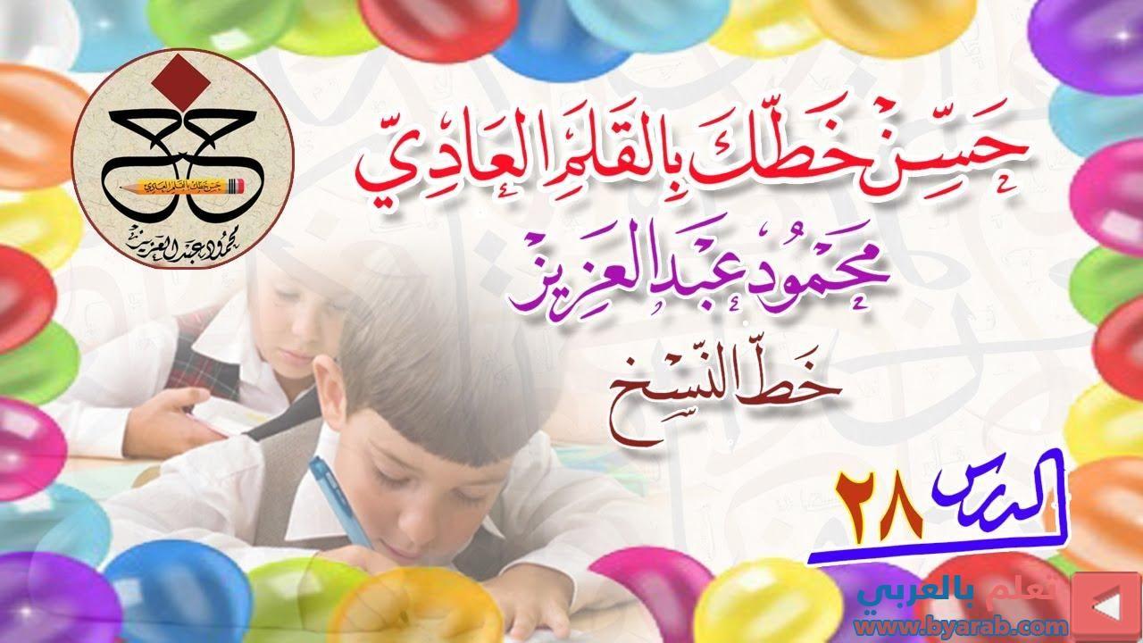 تحسين الخط العربي الدرس 28 تقبل الله منا ومنكم عيدكم مبارك نسخ محمودعبدالعزيز