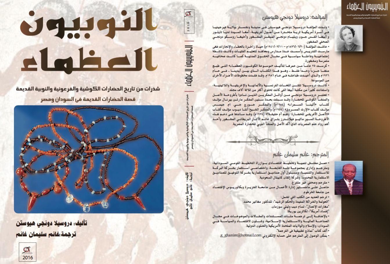 كتاب النوبيون العظماء في معرض الخرطوم الدولي للكتاب وقريياً في المكتبات