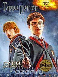 Гарри Поттер. Суперраскраска | Гарри Поттер и все о нем ...