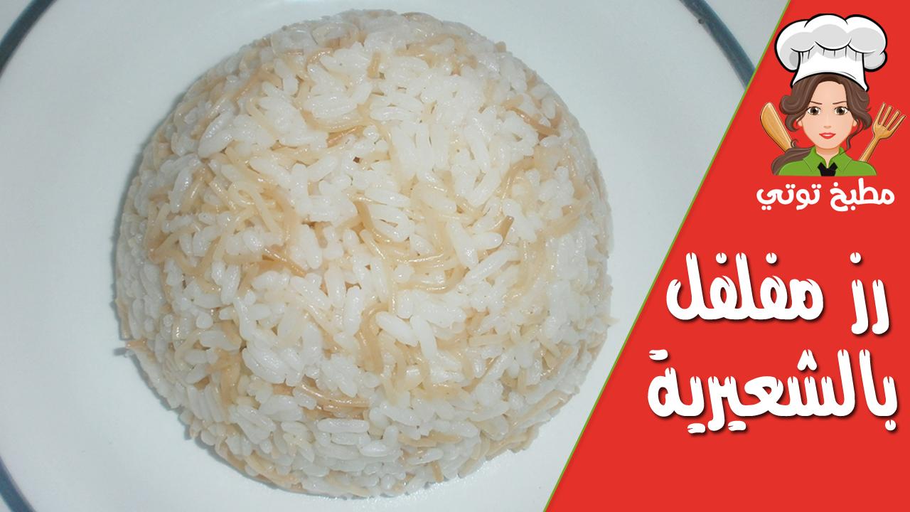 لو عملتي كدا عمر الرز مايعجن معاكي ابدا الرز بالشعيرية المفلفل Youtube Rice Dessert Recipes Food